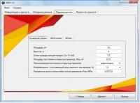 Программа FIREX Pro