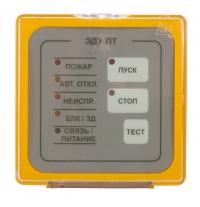 ЭДУ-ПТ - Элемент дистанционного управления