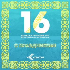 Консэл на Kazakhstan Security Systems 2015